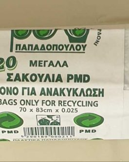 BAGS FOR RECYCLING PMD 70X83CM 20PCS